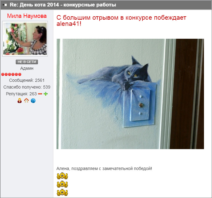 Победитель конкурса день кота 2014