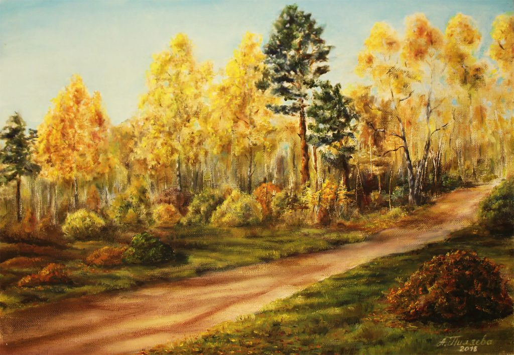 Осенняя тропа